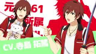 【祝4周年】315 STARS-introduction【Side