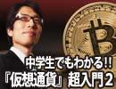 中学生でもわかる!『仮想通貨』超入門その②(後編)|竹田恒泰チャンネル特番