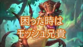 【Hearthstone】モッシュ☆part104【実況】