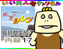 【風来のシレン】タイチョーの挑戦生放送・前編 再録 part17