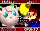 【第八回】64スマブラCPUトナメ実況【Bブロック第三試合】