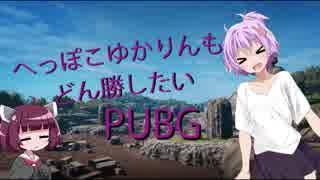 【PUBG】へっぽこゆかりんもドン勝したいP
