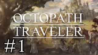 【OCTOPATH TRAVELER】旅立とう。君だけの物語へ── -Part.1-