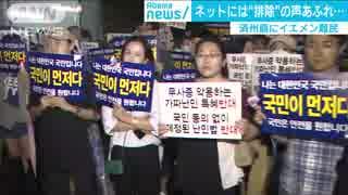 「韓国のハワイ」、済州島にイエメン人続々 難民どうする