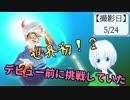 【04】デビュー前に挑戦!まさかの結末に……【君をのせて】