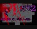 【協力実況】学校で有名なお化けから逃げてみた!【青鬼2】 part4