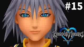 【実況】KINGDOM HEARTS HD版 実況風プレイ part15
