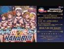 【楽曲試聴】「咲くは浮世の君花火」「BORN ON DREAM 〜HANABI☆NIGHT〜」【ミリオンライブ!】
