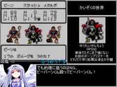 【GB】DQM2 イルの冒険 ミレーユ撃破RTA 5時間54分6.0秒 part2/9