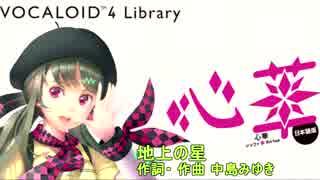 心華(シンファ) 日本語版に地上の星を歌っ