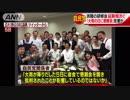 西日本豪雨直前に開かれた「自民亭」批判