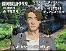 【Ken】銀河鉄道999【カバー】