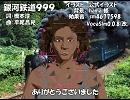 【Amy】銀河鉄道999【カバー】