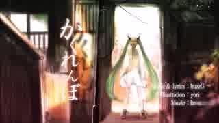 「かくれんぼ」を歌った by DECOTA