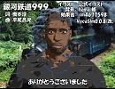 【Chris】銀河鉄道999【カバー】