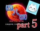 【四八(仮)】あの伝説のクソゲーに魂を捧げる【実況】 part5