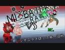 新アローラプロレス【MixBattleRating!】ULTRA!VSカビ。