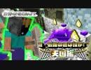 【日刊Minecraft】真・最強の匠は誰か!?天国編!絶望的センス4人衆がMinecraftをカオス実況#22