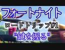 【Fortnite】フォートナイトバトルロイヤルロードトリップチャレンジ#1