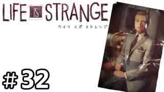 Life Is Strange 【実況】 #32