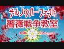チルノのパーフェクト薔薇戦争教室【第3講