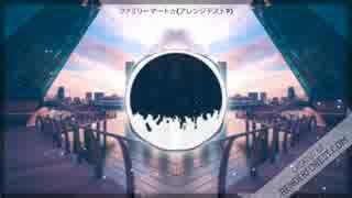ファミリーマート☆.mp34(音割れぇぇえええ)