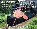【VY1V5】銀河鉄道999【カバー】