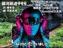 【CYBER_SONGMAN_II】銀河鉄道999【カバー】