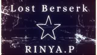 【オリジナル曲】Lost Berserk
