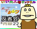 【反省会】タイチョーの挑戦生放送・前編 再録 part22