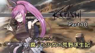 【kenshi】少しだけ腐った少女の荒野求生