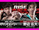 キックボクシング 2017.11.23【RISE 121】第9試合 RISEスーパーフェザー級(-60kg)タイトルマッチ<チャンヒョン・リー VS 野辺広大>