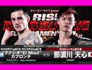 """キックボクシング 2017.11.23【RISE 121】セミファイナル Super Fight! バンタム級(-55kg)<イグナシオ""""El Misil""""カプロンチ VS 那須川天心>"""