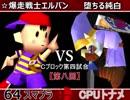 【第八回】64スマブラCPUトナメ実況【Cブロック第四試合】
