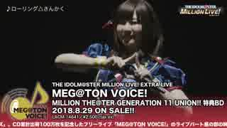 THE IDOLM@STER MILLION LIVE! EXTRA LIVE