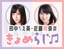 田中ちえ美・近藤玲奈のきょめらじ♫ 2018.07.14放送分