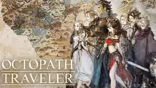 OCTOPATH TRAVELER オクトパストラベラー 戦闘曲集