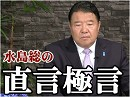 【直言極言】西日本豪雨、死者達の声を聴け[桜H30/7/13]
