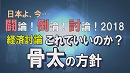 【経済討論】これでいいのか?骨太の方針[桜H30/7/14]