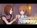 【第64回】RADIOアニメロミックス 内山夕実と吉田有里のゆゆらじ