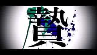 【クレシアセレステワ】贄(Tributes)【UTA