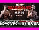 """キックボクシング 2017.11.23【RISE 121】第7試合 RISE DEAD OR ALIVE -57kg TOURNAMENT 2017準決勝第1試合<MOMOTARO VS 森本""""狂犬""""義久>"""