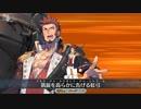 【FGO】ナポレオン宝具「 凱旋を高らかに