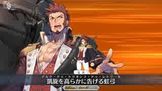 【FGO】ナポレオン宝具「 凱旋を高らかに告げる虹弓」【Fate/Grand Order】