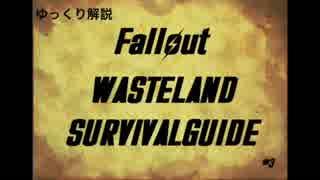 【ゆっくり解説】ウェイストランドサバイバルガイド #3【Fallout】