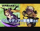 『世界樹の迷宮X(クロス)』職業紹介【アルカディアの冒険者たち】