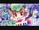 【第10回東方ニコ童祭】遠野幻想物語【東方自作アレンジ】