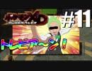【初見プレイ】まさか、ポケモンソムリエ!?『ダーク・ルギア』#11