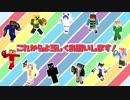 【Minecraft】いろどりクラフト【チーム実況】メンバー紹介編