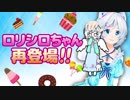 【ロリしろちゃん】難関アプリにシロは挑む!...最後にはご褒...